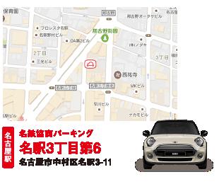 名鉄協商パーキング名駅3丁目第6