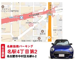 名鉄協商パーキング 名駅4丁目第2