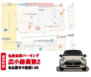 名鉄協商パーキング 広小路葵第2