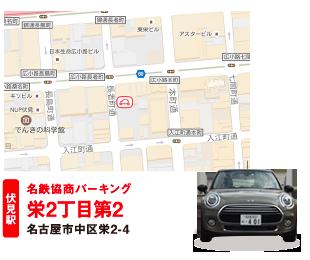 名鉄協商パーキング 栄2丁目第2