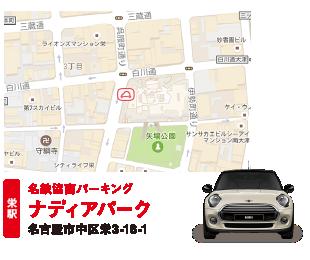 名鉄協商パーキングナディアパーク(地下駐車場)