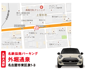 名鉄協商パーキング 外堀通泉