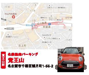名鉄協商パーキング 覚王山