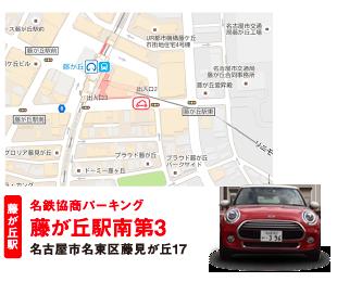 名鉄協商パーキング 藤が丘駅南第3