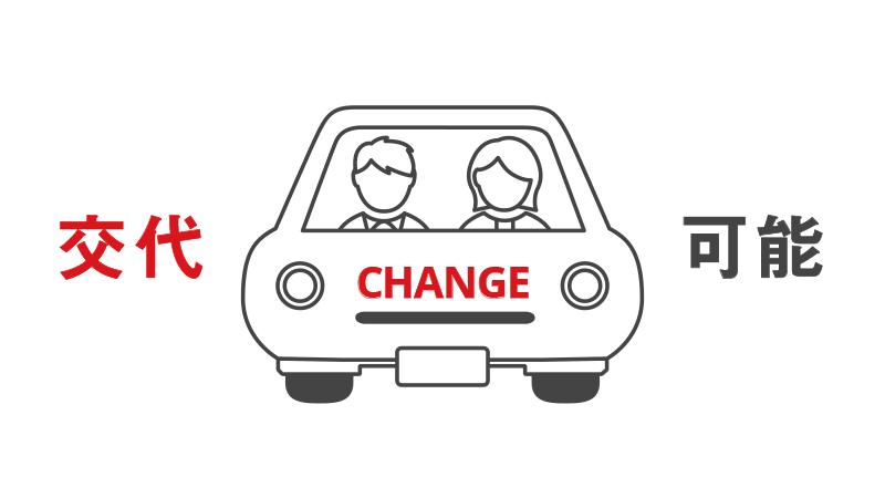 カリテコ会員なら、運転の交替が可能です。